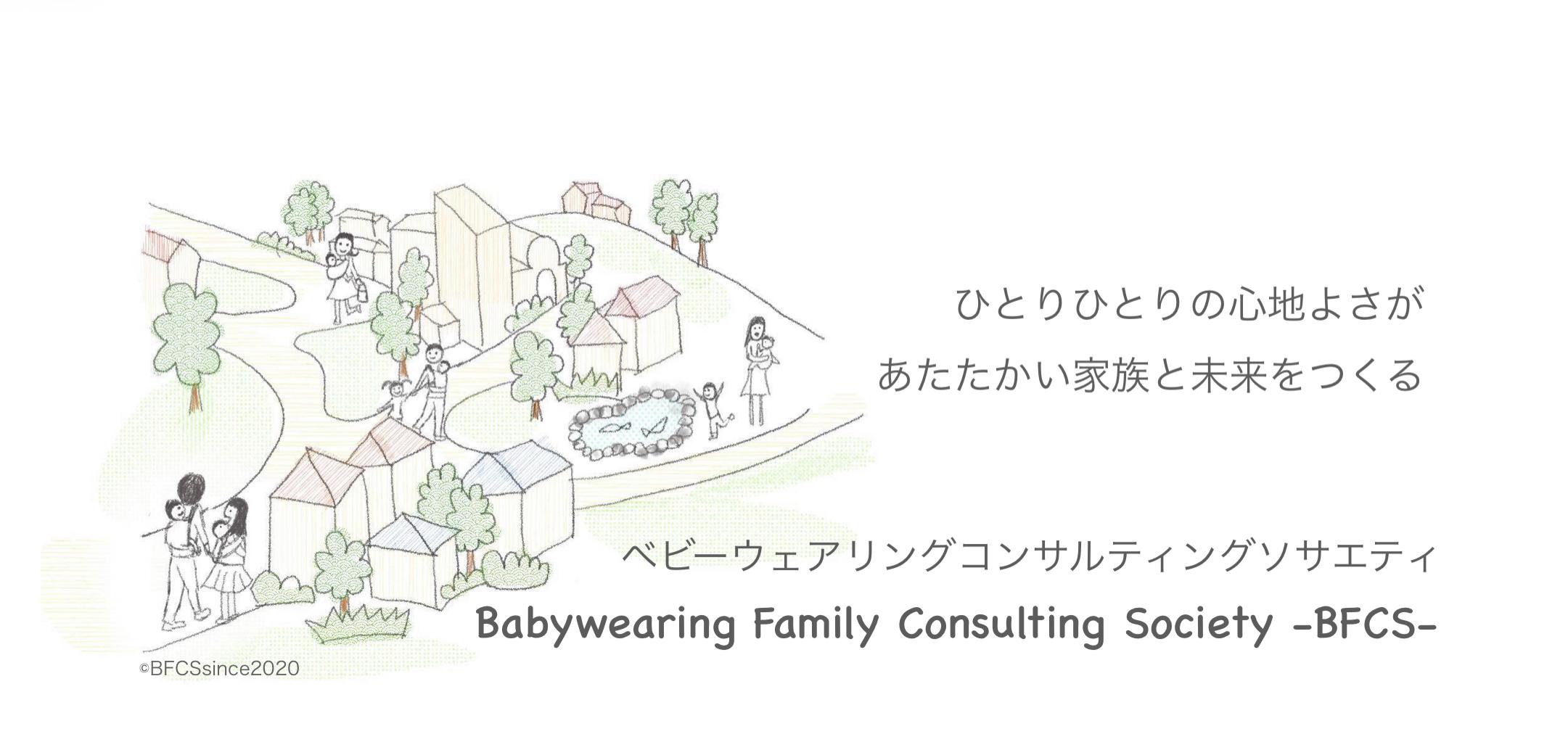 ベビーウェアリングコンサルティング研究会